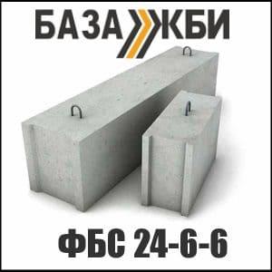 Блоки ФБС 24-6-6