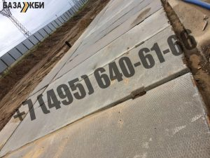 Аэродромные плиты паг 18 БУ