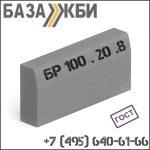 бордюрный камень 1000х200х80
