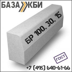 бордюрный камень 100.30 15