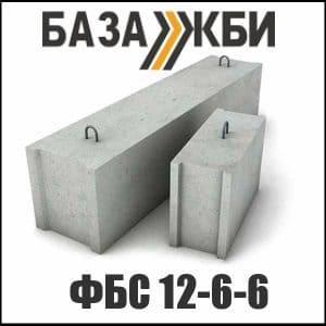 Блоки ФБС 12-6-6