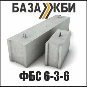 Блоки ФБС 6-3-6