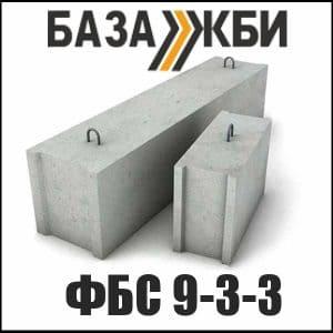 Блоки ФБС 9-3-3