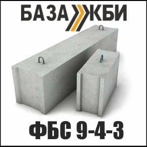 Блоки ФБС 9-4-3