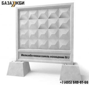 Железобетонный забор ПО-2