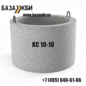 КС 10 10