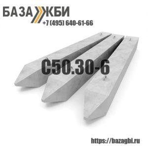 Сваи С50.30-6