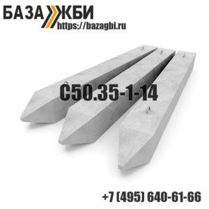 Сваи С50.35